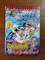 ป้อมบินสยบฟ้า Z : Vol.12