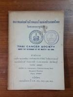 รายงานกิจการ สมาคมต่อต้านโรคมะเร็งแห่งประเทศไทย ปี พ.ศ.2511,2512 และ 2513 (มีตราห้องสมุด)