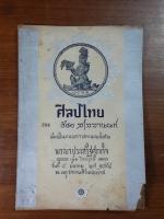 ศิลปไทย : อนุสรณ์ในงานพระราชทานเพลิงศพ พระยาประเสริฐศุภกิจ (เพิ่ม ไกรฤกษ์)