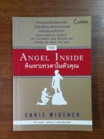 ค้นหาเทวดาในตัวคุณ / CHRIS WIDENER