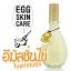 Egg Skin Care Small Egg อีมัลชั่นไข่ ไบรท์เทนนิ่ง มอยซ์เจอร์ไรซิ่ง โทนเนอร์ ราคาส่ง 3 ขวด ขวดละ 150 บาท/ 6 ขวด ขวดละ 140 บาท/ 12 ขวด ขวดละ 120 บาท/ 24 ขวด ขวดละ 110 บาท ขายเครื่องสำอาง อาหารเสริม ครีม ราคาถูก ของแท้100% ปลีก-ส่ง thumbnail 5