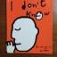 """I don""""t Know / อุดม แต้พานิช เขียน thumbnail 1"""