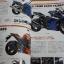 Bike Catalog 2012 (ภาษาญี่ปุ่น) thumbnail 4