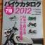 Bike Catalog 2012 (ภาษาญี่ปุ่น) thumbnail 1