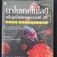 นาโนเทคโนโลยี : คลื่นลูกใหม่แห่งศตวรรษที่ 21 / ศ.ดร.วิวัฒน์ ตัณฑะพานิชกุล thumbnail 1