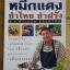 หมึกแดง ยำไทย ยำฝรั่ง / ม.ล.ศิริเฉลิม สวัสดิวัตน์ thumbnail 1