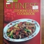 CHINESE COOKING CLASS COOKBOOK thumbnail 1