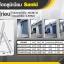 บันไดอลูมิเนียม Sanki (อลูมิเนียมทั้งตัว) รุ่น 3 ท่อน ( Sanki ) 10 ฟุต ทำทรงพาดได้ถึง 6.81 m ทรง A ยืดได้สูงถึง 3.09 m thumbnail 1