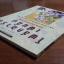 ความรู้คู่บ้าน ชุด โฟล์คอาร์ตเพ้นติ้ง / จุฑารัตน์ ( โคโซริค ) ผูกพานิช thumbnail 3