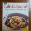 แมโครไบโอติกส์ : อาหารอร่อยเพื่อสุขภาพ / เมกุมิ คิฮาตะ thumbnail 1