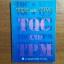 TQC AND TPM / ชิซุโอะ เซน เขียน thumbnail 1