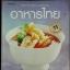 อาหารไทย thumbnail 1