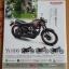 Bike Catalog 2012 (ภาษาญี่ปุ่น) thumbnail 5