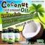 น้ำมันมะพร้าวสกัดเย็น เมอร์เมด Coconut Oil by Mermaid - charm for you ขายส่งเครื่องสำอาง ขายส่งอาหารเสริม ขายส่งสินค้ากระแสความงาม ของแท้ ปลีก-ส่ง thumbnail 8