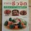 อาหาร ชีวจิต : ตำรับอาหารบ้านคุณชูเกียรติ thumbnail 1