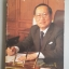 หนังสือ ในโอกาสเสด็จพระราชดำเนิน พระราชทานเพลิงศพ นายชิน โสภณพนิช thumbnail 1
