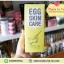 Egg Skin Care Small Egg อีมัลชั่นไข่ ไบรท์เทนนิ่ง มอยซ์เจอร์ไรซิ่ง โทนเนอร์ ราคาส่ง 3 ขวด ขวดละ 150 บาท/ 6 ขวด ขวดละ 140 บาท/ 12 ขวด ขวดละ 120 บาท/ 24 ขวด ขวดละ 110 บาท ขายเครื่องสำอาง อาหารเสริม ครีม ราคาถูก ของแท้100% ปลีก-ส่ง thumbnail 1
