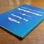 ทางชีวิต : ภิกขุ ปัญญานันทะ - เกล็ดความรู้เบ็ดเตล็ด : ร.ต.อ.ประยูร เลาหะจินดา / อนุสรณ์ในงานฌาปนกิจศพ นายหลี เลาหะจินดา thumbnail 4