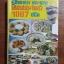 คู่มืออาหาร คาว-หวาน เลิศรสประจำครัว 1007 ชนิด / จริยา สุภาวัฒน์ thumbnail 1