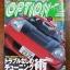 OPTION TWO 2 (Japan) : 2002 / 5 thumbnail 1