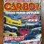 CARBOY (Japan) : 2002 / 1 thumbnail 1