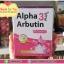 ผงเผือก อัลฟ่าอาร์บูติน Alpha Arbutin ราคา 3 กล่อง กล่องละ 80 บาท/ 6 กล่อง กล่องละ 75 บาท/ 24 กล่อง กล่องละ 65 บาท/ 30 กล่อง กล่องละ 60 บาท/ 50 กล่องขึ้นไป กล่องละ 55 บาท ขายเครื่องสำอาง อาหารเสริม ครีม ราคาถูก ของแท้100% ปลีก-ส่ง thumbnail 1