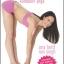 ดีวีดีออกกำลังกาย โยคะ - Beauty Body Yoga With Ana Brett thumbnail 1