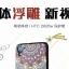 (พรีออเดอร์) เคส HTC/Desire 826-เคสนิ่มลายการ์ตูน คุณภาพดี thumbnail 2