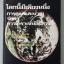 โลกนี้มีเพียงหนึ่ง การดูแลและบำรุงรักษาดาวเคราะห์น้อยดวงนี้ / บาร์บาราวอร์ด และ เรนเน่ ดูโบส์ thumbnail 1