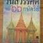 วันสวรรคต ของ ๖๖ กษัตริย์ / พิมาน แจ่มจรัส thumbnail 1