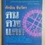 ทักษิณ ชินวัตร ฅนดวงแตก / ศิษย์อายัญโฆษ thumbnail 1
