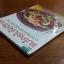 แมโครไบโอติกส์ : อาหารอร่อยเพื่อสุขภาพ / เมกุมิ คิฮาตะ thumbnail 4