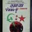 สงครามจำกัด? (จีน-เวียดนาม) / พลเอก ทวิช เสนีวงศ์ ณ อยุธยา thumbnail 1