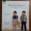 เสื้อผ้าทำง่ายใส่สบาย สำหรับเด็กผู้ชายและเด็กผู้หญิง / โนริโกะ โอโนะดะ thumbnail 1