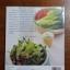 แมโครไบโอติกส์ : อาหารอร่อยเพื่อสุขภาพ / เมกุมิ คิฮาตะ thumbnail 2