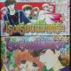 โรงเรียนนี้มีแต่รัก (2 เล่มจบ, Teacher Haruka and her pupils By Hara Chieko) **ผู้วาด ฟอสทีน*