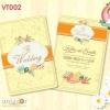 การ์ดแต่งงานสไตล์วินเทจ VT002