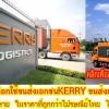 Kerry Express รูปแบบการจัดส่งสินค้า สะดวก รวดเร็ว รอรับได้ที่บ้านและที่ทำงาน