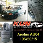 ยาง Aeolus AU04 > 195/50/15 จัดใส่ Mitsubishi