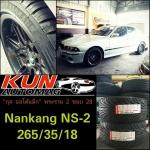 ยาง Nankang NS-2 > 265/35/18 จัดใส่ BMW