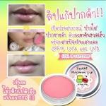 New!! Little Baby Sweet Macaron Lip Balm ลิปแก้ปากดำ
