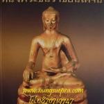 หนังสือหนึ่งพระบูชาหนึ่งพระชินราชอินโดจีน