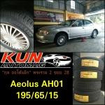 ยาง Aeolus AH01 > 195/65/15 > Cefiro