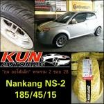 ยาง Nankang NS-2 > 185/45/15 จัดใส่ Proton