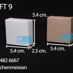 กล่องกระดาษคราฟและขาว ขนาด กว้าง 5.4 ซม. x ยาว 5.4ซม. x สูง 2.3 ซม.