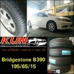 ยาง Bridgestone B390 > 195/65/15 จัดใส่ Civic