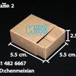 กล่องไม้ขีด กระดาษคราฟ กว้าง 5.5 ซม. x ยาว 5.5 ซม. x สูง 2.5 ซม.