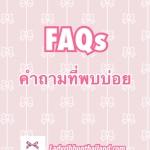 FAQs คำถามที่พบบ่อย