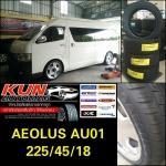 ยาง AEOLUS AU01 > 225/45/18 จัดใส่รถตู้