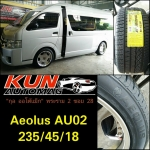 ยาง Aeolus AU02 > 235/45/18 จัดใส่รถตู้